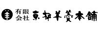 京都羊羹本舗ロゴ
